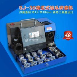 SJ-30便捷式钻头研磨机
