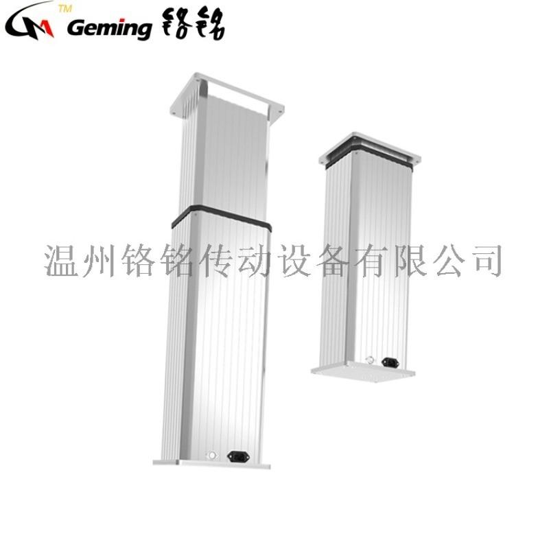 厂家优价供应 铝质电动升降立柱 自动升降立柱系列 直流24V电机