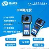 手持式COD氨氮总磷总氮水质测定分析仪