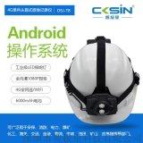 4G智能头盔终端 DSJ-T8