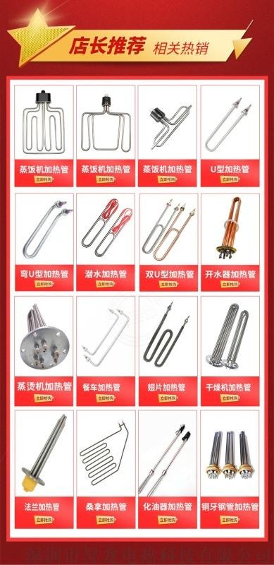 开水器加热管电热水器发热管水箱电热管