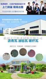 福建瀝青瓦生產廠家質優價廉