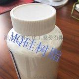 乙烯基MQ硅树脂厂家,加成型硅橡胶补强增粘剂