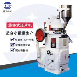 广州德工ZP-19D不锈钢旋转式压片机 小型制药厂