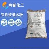 重庆销售美国道康宁有机硅憎水粉SHP50