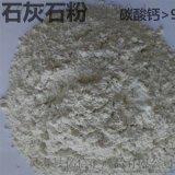 90%含量電廠脫硫粉 建築石灰粉