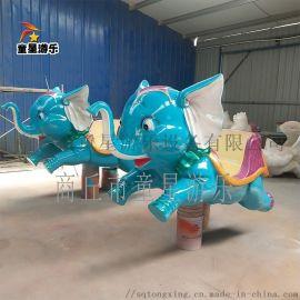 室外儿童新型游乐设备 旋转小飞象 厂家直销游乐设施