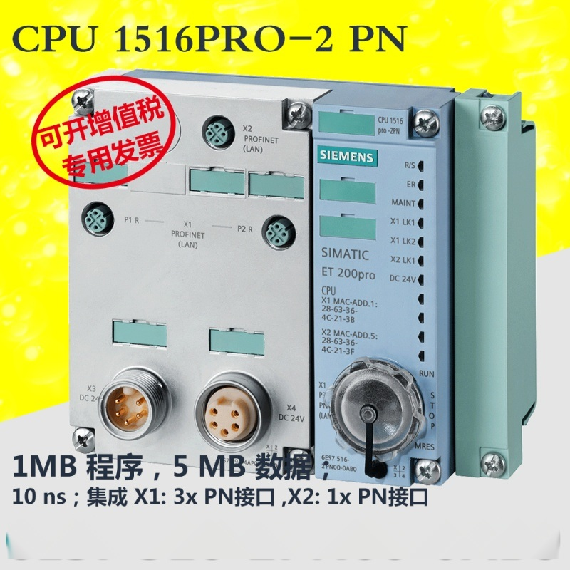 西門子S7-1500產品