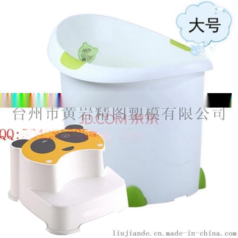 婴儿洗澡盆模具 儿童洗澡桶模具 成人洗澡桶模具