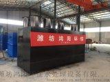 WSZ系列生活污水地埋式一体化处理设备 厂家鸿阳环保