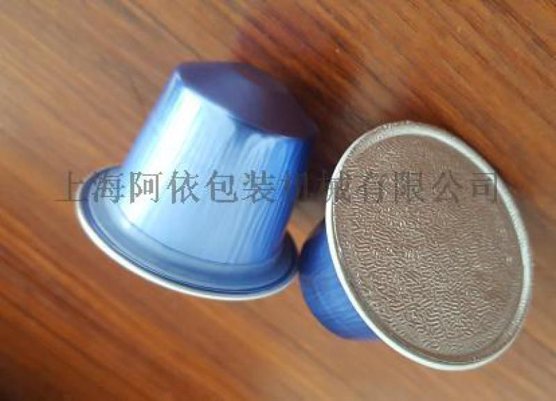 上海阿依片膜封口机 铝箔盖膜封口机