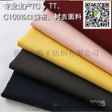 精梳CVC133x72衬衣面料包漂白染色出口品质