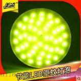 美凌led物理驅蚊燈泡戶外室內臥室家用防蚊燈
