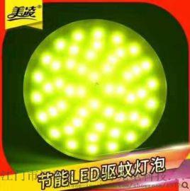 美凌led物理驱蚊灯泡户外室内卧室家用防蚊灯