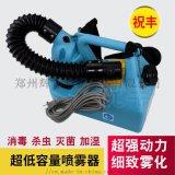 電動  容量噴霧器隆瑞2680氣溶膠殺蚊機