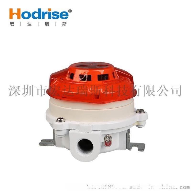 防爆型感煙火災探測器