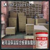 SY8419保温复合板专用胶双组份聚氨酯胶固化剂