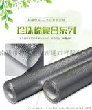 厂家直销珍珠棉复合系列珍珠棉覆PE膜 覆铝膜