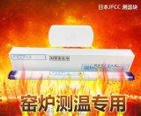 JFCC 测温块 窑炉测温砖L2 600-900℃