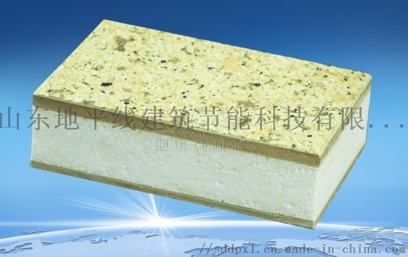 水包水仿石漆外墙保温装饰隔热板厂家
