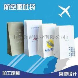 供应航空清洁袋 高铁清洁袋 金吉纸业