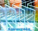 防静电亚克力板 PMMA 进口韩国MEC
