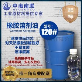 廣西廣東供應石腦油120號白電油石油醚溶劑油