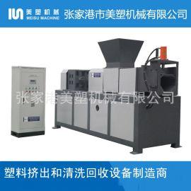 PE薄膜带水料拧干机 高产节能薄膜挤水机