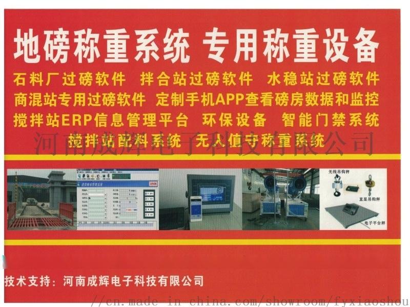 石料廠過磅軟體 河南成輝VV9.0過磅軟體