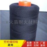 火盾防火耐高溫包鋼絲芳綸縫紉線