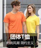 速幹t恤定製logo文化廣告衫馬拉松圓領短袖印字定做跑步透氣運動t