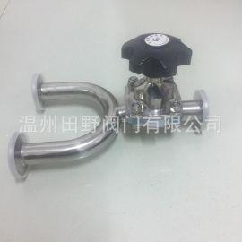 U型三通隔膜阀 卫生级304 316L材质快装或焊接连接方式