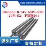 φ60直流電動滾筒DGBL60-B-24V-60W-600L-20M-S2不鏽鋼動力輥筒