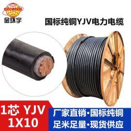 厂家直销 金环宇 电缆 国标 电力电缆 YJV 1*10平方的价格 