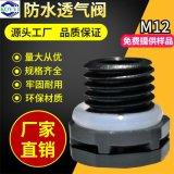 M12戶外燈具 防水透氣閥 塑膠led呼吸器舞檯燈排氣閥IP67廠家直銷