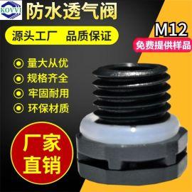 M12户外灯具 防水透气阀 塑胶led呼吸器舞台灯排气阀IP67厂家直销