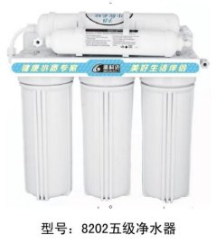 高科达五级超滤家用净水器