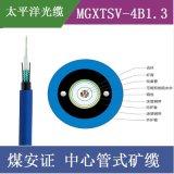 太平洋矿用光缆MGXTSV-4B1.3 4芯中心管式矿用阻燃光缆 厂家直销