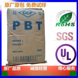 PBT台湾长春4815耐高温耐磨高强度汽车原料