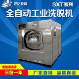 泰锋牌SXT型100kg全自动洗脱机 洗脱两用机