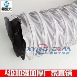 **加厚耐高温伸缩风管/尼龙布风管/帆布通风管/三防布高温风管