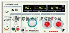 耐压机(CS2670A, CS2670AX, CS2671A)