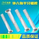 304不锈钢外六角螺栓半牙/丝 DIN931/ GB5782 M/m8*30-200螺栓