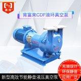 肯富來CDF水迴圈高真空度液環水環式無油真空泵