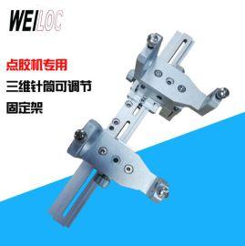 廠家直銷三軸可調針筒固定支架 多頭微調針筒夾持器點膠配件