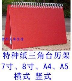 供应各种规格定制定做特种纸印刷烫金字台历架子