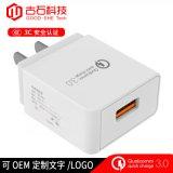 9V高通认证QC3.0快充18W充电器