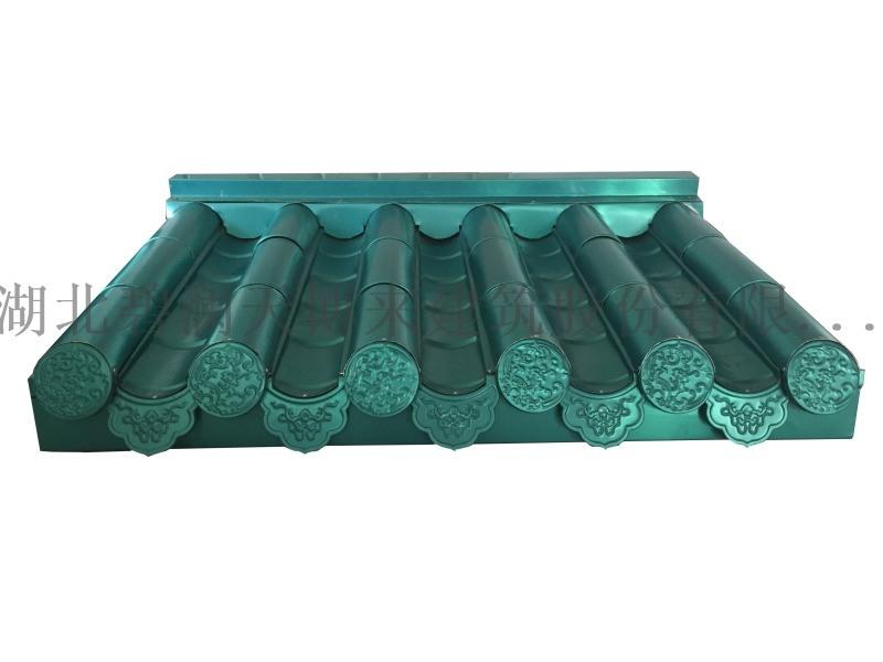 彩钢琉璃瓦铝镁锰铜瓦