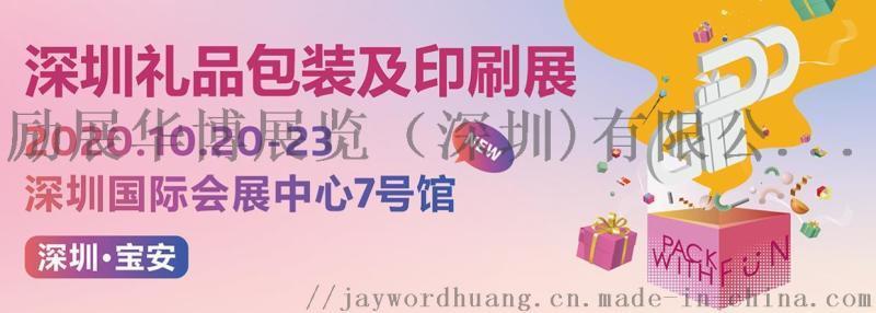 2020深圳礼品包装及印刷展览会