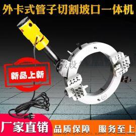 ISD外卡式切割坡口机 外部安装式管道坡口机